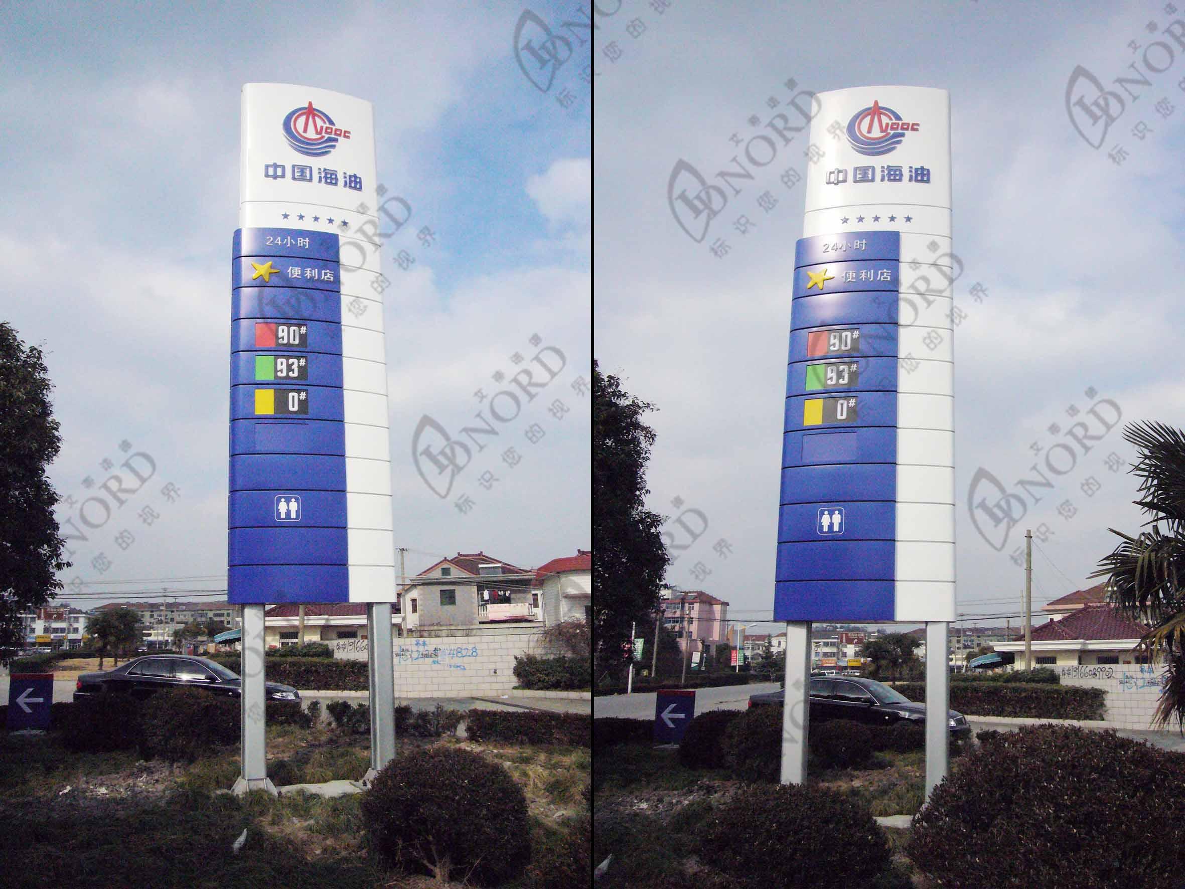 中海油加油站-上海艾蒂诺德标识工程有限公司--标识